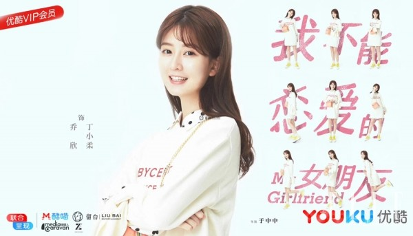 乔欣出演女主角丁小柔