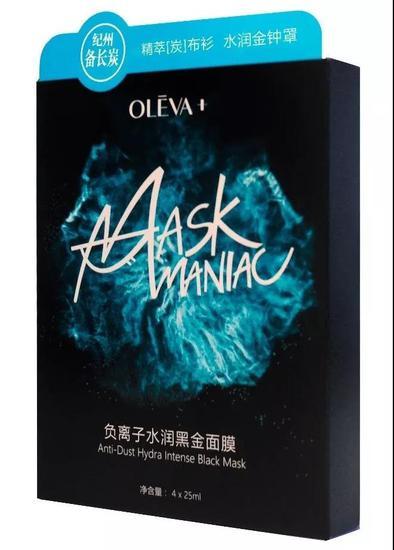 OLEVA+负离子水润黑金面膜 RMB198/4x25ml