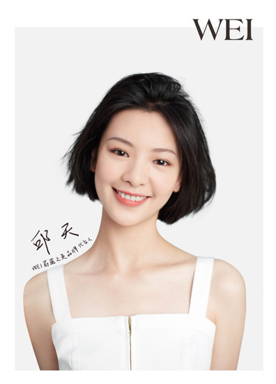 诠释品牌DNA 嘉行新晋演员邱天代言WEI蔚蓝之美