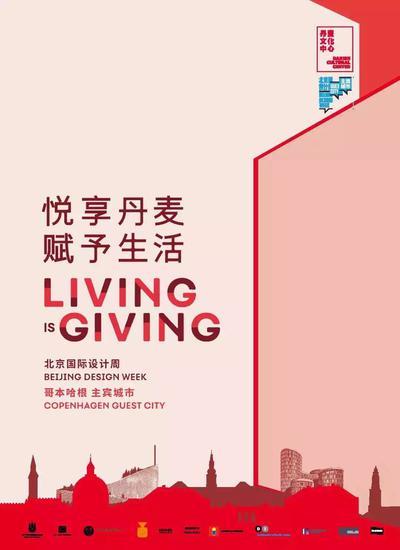 哥本哈根皮草焕新精彩即将亮相2018北京国际设计周