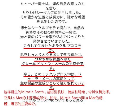 La Mer日本官网介绍