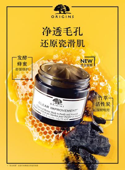 竹炭蜂蜜洁净滋养面膜
