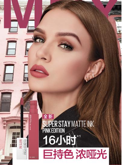 美宝莲纽约SUPERSTAY接吻棒'烟粉派对'系列全新上市