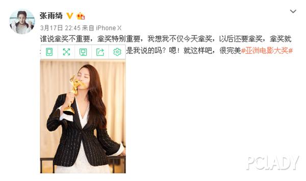 张雨绮在微博上表达获奖感言