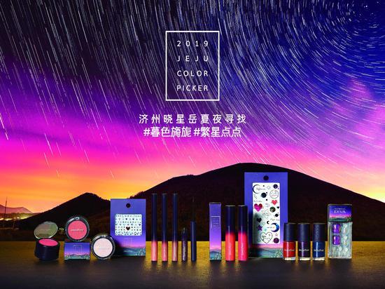 悦诗风吟夏夜星河拾色济州系列彩妆 与韩国同期限量上市