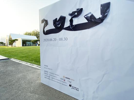 "Niganmane(你干嘛呢)时尚品牌上市 亮相松美术馆""2020""邀请展"