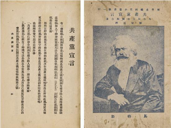 陈望道译《共产党宣言》罕见之最早正确版   66.7万元成交