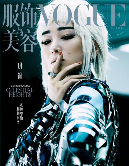 巩俐成为《服饰与美容Vogue》十月刊封面人物