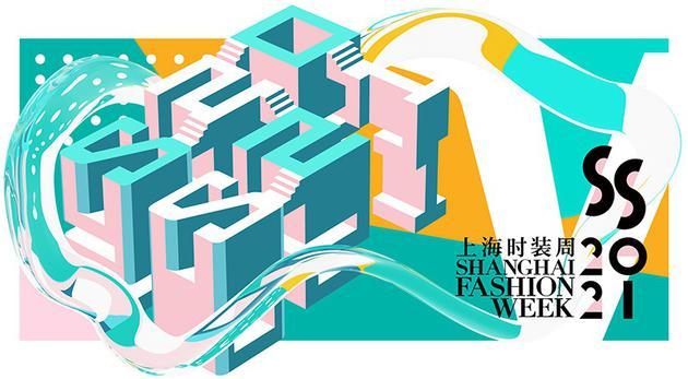 重启风尚 2021春夏上海时装周打造永续T台