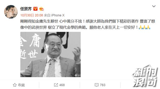 任贤齐-杨过+令狐冲