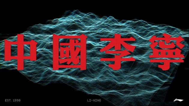 李宁于数字巴黎男装周发布短片 首次呈现中国李宁2021春夏系列