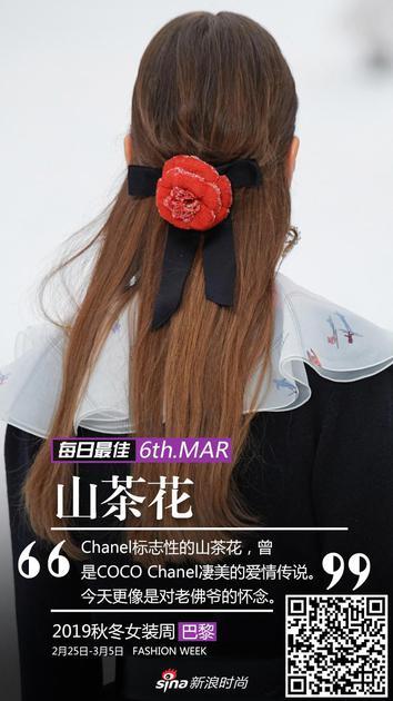 Chanel:山茶花