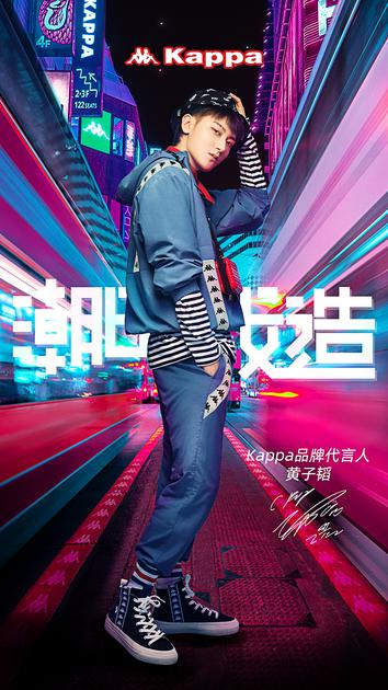 潮流运动品牌Kappa宣布黄子韬出任品牌代言人
