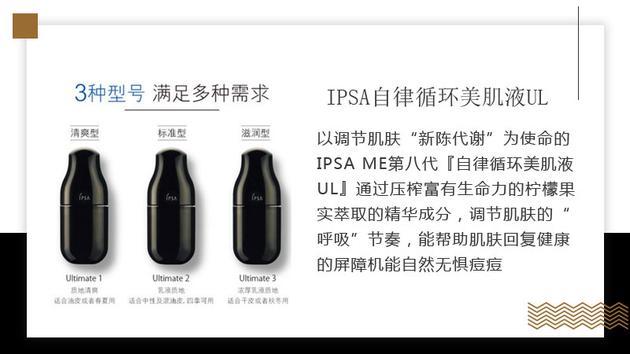 IPSA自律循环美肌液UL