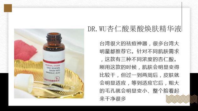 DR.WU达尔肤杏仁酸果酸焕肤精华液