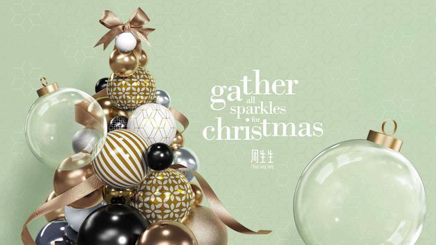 求球圣诞节 主KV图片