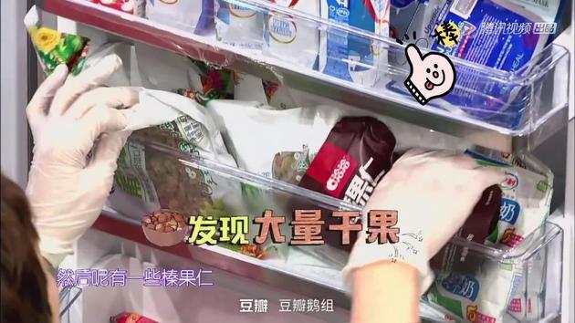 刘昊然冰箱
