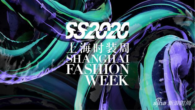 2020春夏上海时装周:感知时尚之魅 探索灵感之源上海时装周新天地