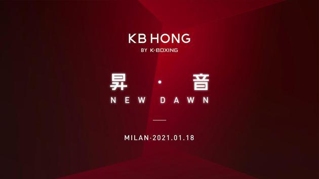 K-BOXING劲霸男装高端系列KB HONG再登米兰时装周官方日程