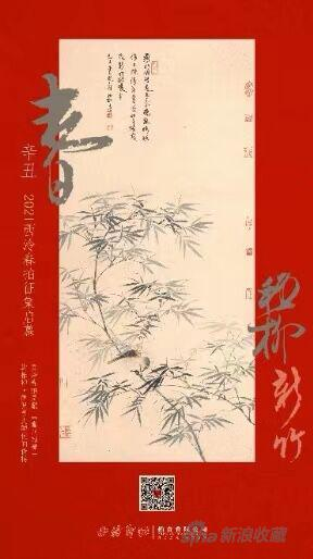 3月26日至28日 西泠拍卖成都、沈阳公开征集藏品