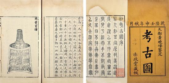 王黼等辑 博古图录   清乾隆十七年(1752)亦政堂刊本   24 册 纸本   24.5×15.7cm
