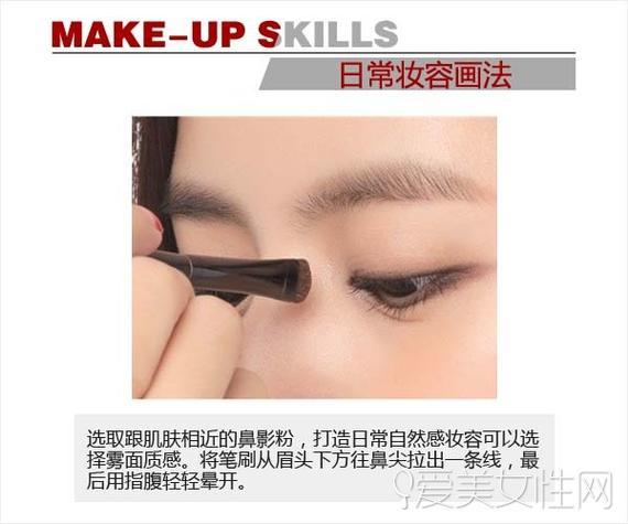 选取鼻影粉打造眉眼立体感