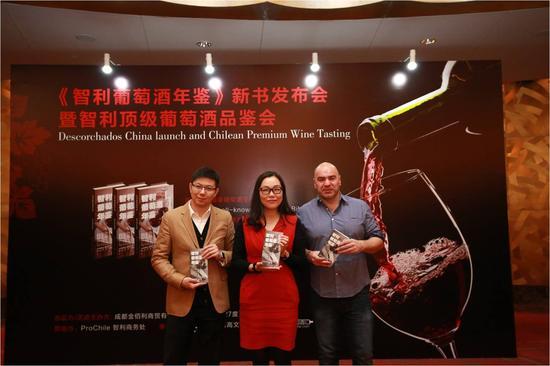 《智利葡萄酒年鉴》中文版发布会及品鉴会在北京举行图片