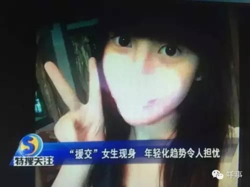 廣州女大學生被曝援交: 3600包夜 需住豪華酒店
