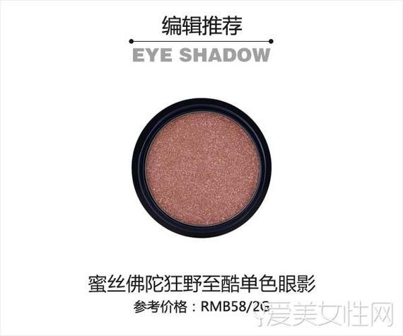 眼妆彩妆素材图图片