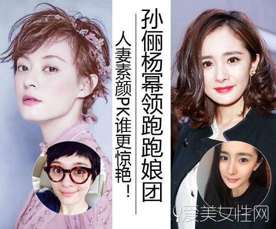 """孙俪杨幂领跑""""跑娘团"""" 人妻素颜PK谁更惊艳"""
