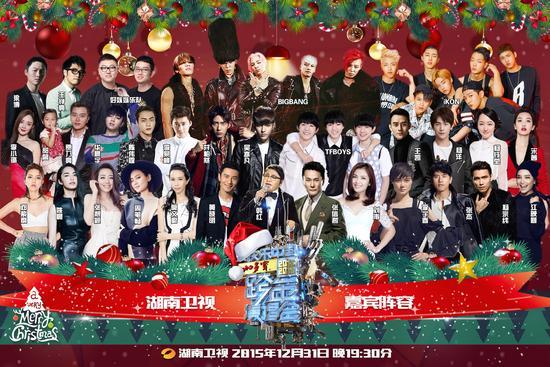 湖南卫视款年演唱会阵容