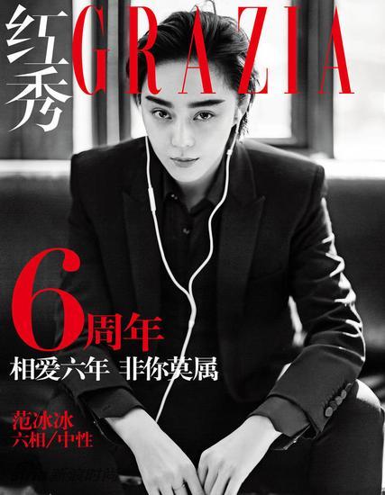 范冰冰男装登《红秀Grazia》六周年刊封面