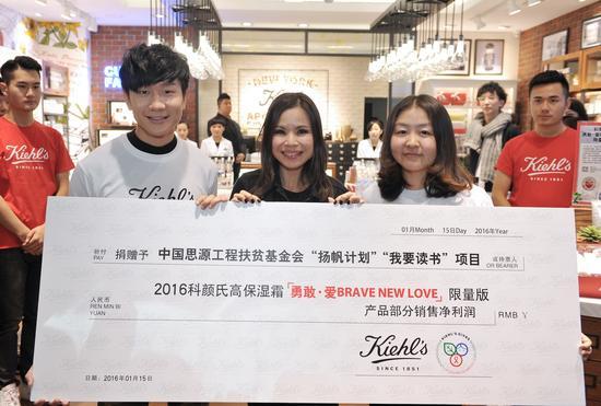 科颜氏品牌总经理焦美燕和林俊杰共同将代表对儿童关爱的捐赠支票交给扬帆计划代表手中