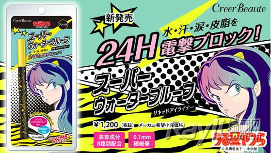 """""""Super Waterproof Liquid Eyeliner""""超防水眼线液 1,200日圆,未含税"""