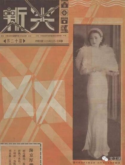 名嫒赵四小姐的杂志封面造型