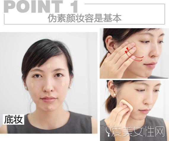 Point 1 伪素颜妆容是基本