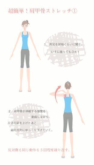 改善肩胛骨