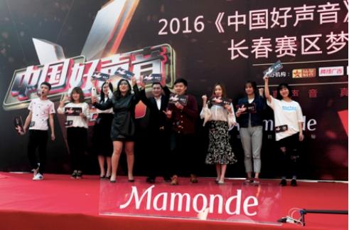 梦妆闪亮2016《中国好声音》海选长春赛区图片