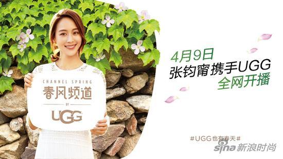 【淘宝贝】UGG春风频道张钧甯做主持全网开播啦