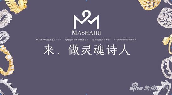 MASHAIRI开业预热活动火爆进行中 邀你来做灵