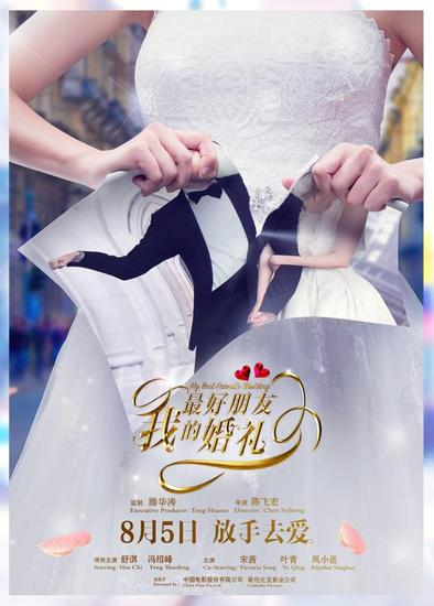 《我最好朋友的婚礼》定档海报