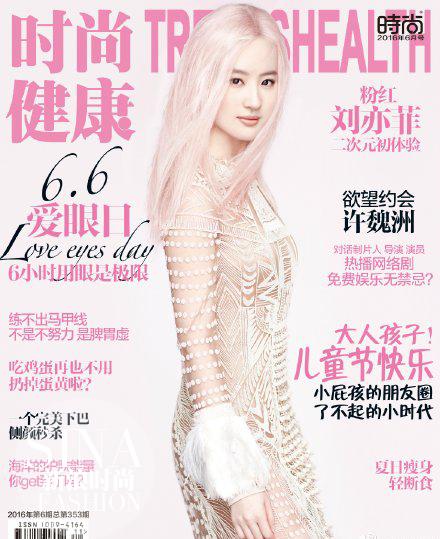 刘亦菲粉色造型封面照