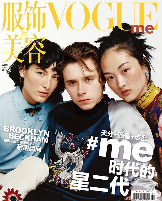 布鲁克林·贝克汉姆《VogueMe》