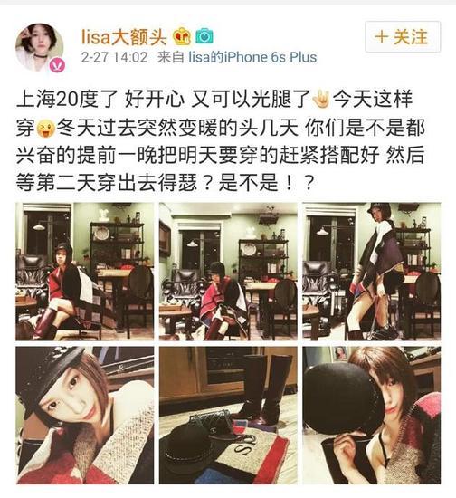 赵磊新女友披着秦舒培的披肩