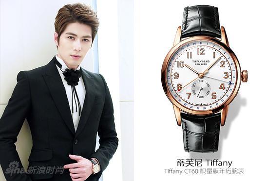 陈学冬佩戴蒂芙尼Tiffany CT60限量版年历腕表