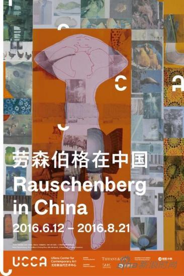 《劳森伯格在中国》海报