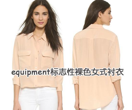 ☆Equipment标志性裸色女式衬衣
