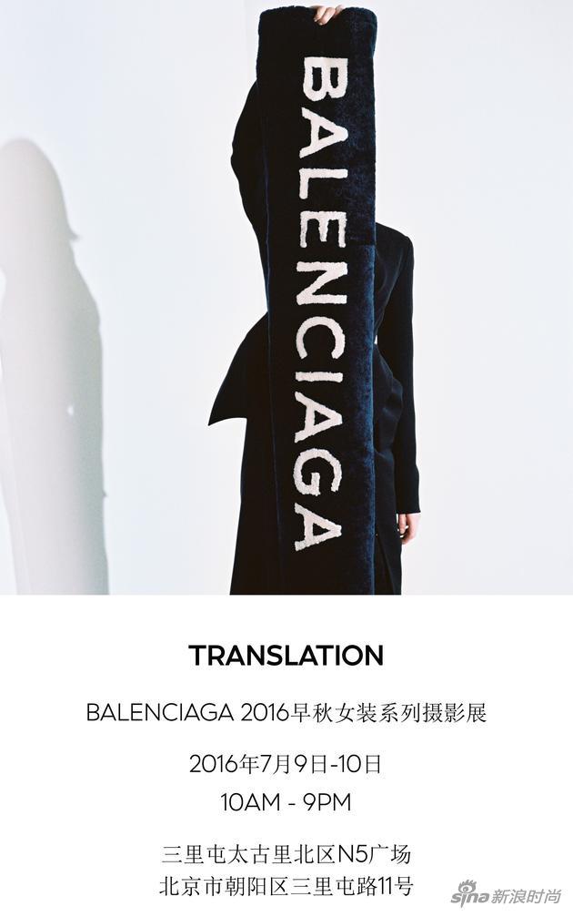 BALENCIAGA《TRANSLATION》摄影展7月8日-10日在三里屯太古里举行