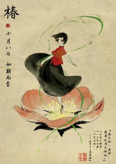 《大鱼海棠》女主角椿