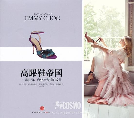 Jimmy Choo:高跟鞋帝国
